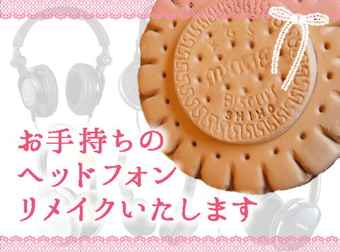 送料無料☆ビスケット ヘッドフォン☆リメイクオーダー