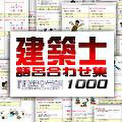【建築士うかり語呂1000】~建築士試験語呂合わせ集~