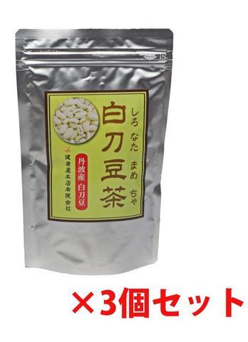 白刀豆茶(しろなたまめちゃ)3個セット