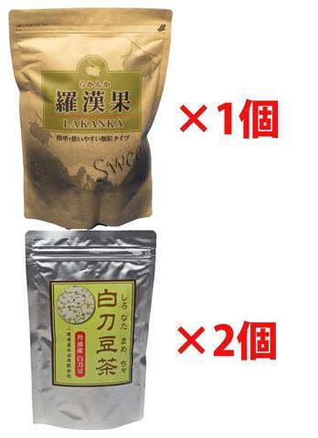 羅漢果1個+白刀豆茶2個セット
