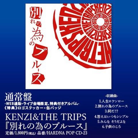 別れの為のブルース/KENZI & THE TRIPS