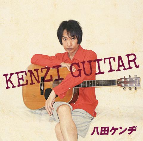 KENZI GUITAR /八田ケンヂ