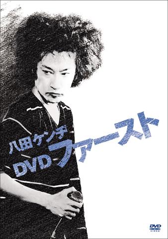 DVD/ファースト