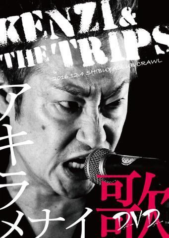 『アキラメナイ歌DVD』