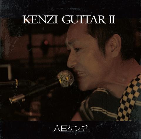 八田ケンヂ/KENZI GUITAR Ⅱ