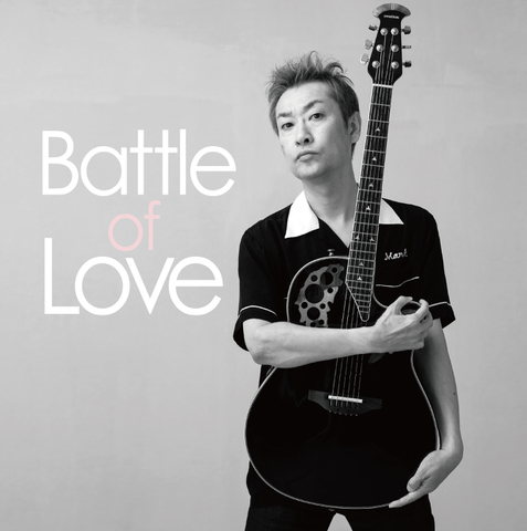 Battle of Love/八田ケンヂ