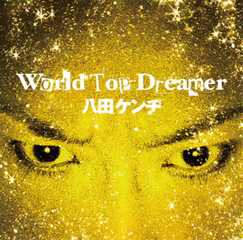 WORLD TOP DREAMER/八田ケンヂ