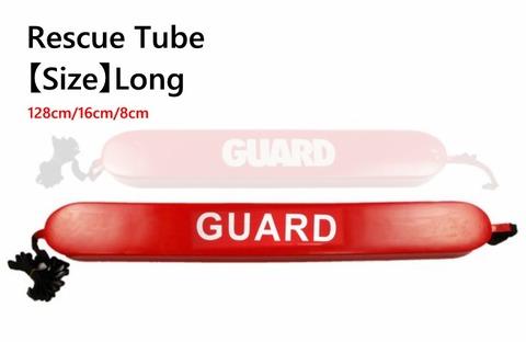 レスキューチューブ【LONG】/Rescue Tube