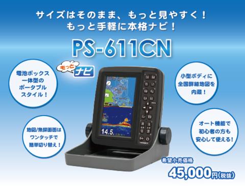 PS-611CN