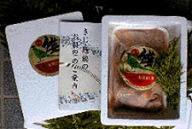贈答用きじ肉550g(化粧箱入)