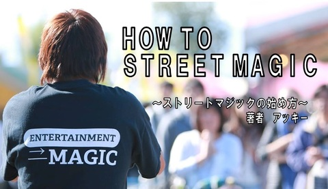 HOW TO STREET MAGIC(PDF版)