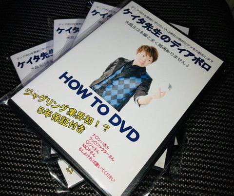 ケイタ先生のディアボロHOW TO DVD