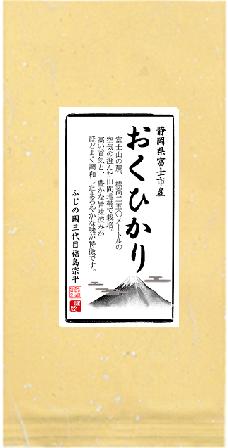 【ふじの國三代目福島宗平】おくひかり
