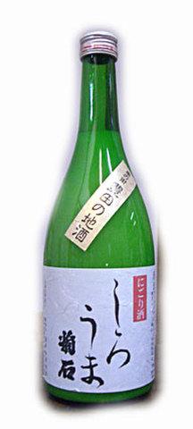 にごり酒 しろうま菊石(箱代込) 720ml