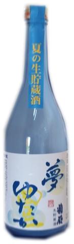 菊石 純米酒 夢ゆたか 生貯蔵酒720ml(箱代込)