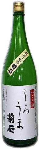 にごり酒 しろうま菊石(箱代込) 1800ml