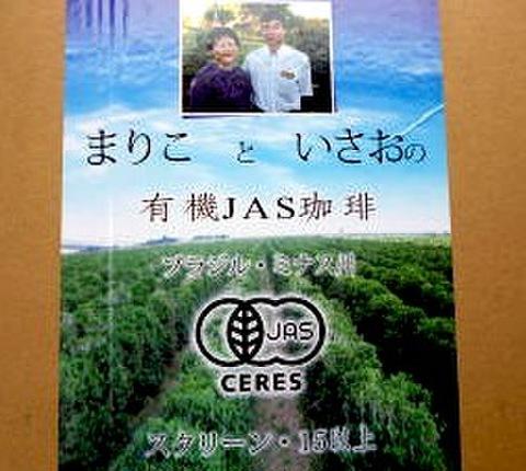 ブラジル・鈴木功 パライーゾ農園 (無農薬、有機栽培農法JAS認証豆)    【1kg】