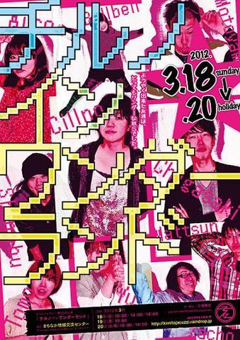 「チルノインワンダーランド」公演DVD