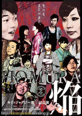 「焔~HOMURA~」公演DVD