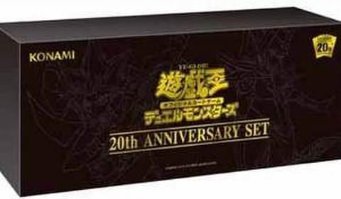 【遊戯王】20th ANNIVERSARY SET 1個(未開封・買取品・ゆうパック対商品)