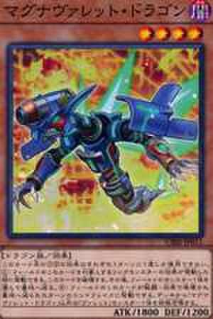 マグナヴァレット・ドラゴン N [SD36-JP009]