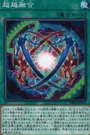 超越融合 N [DBHS-JP043]