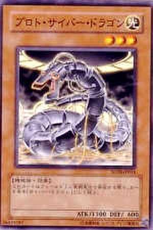 プロト・サイバー・ドラゴン N [SD18]
