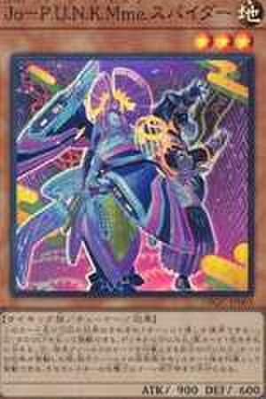 Jo-P.U.N.K.Mme.スパイダー SR [DBGC-JP003]