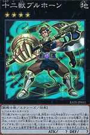 十二獣ブルホーン SR [RATE-JP051]