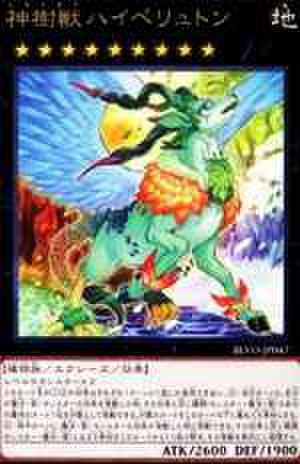 神樹獣ハイペリュトン R [BLVO-JP047]