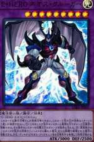 E・HERO ネオス・クルーガー 20th-SCR [LGB1-JP009]