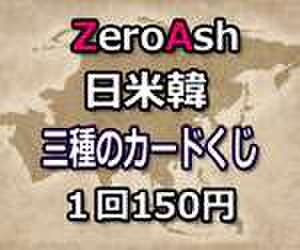 遊戯王「ZeroAshくじ」1回150円 日米韓 三種のカードくじ 2弾(1人30パック限定)