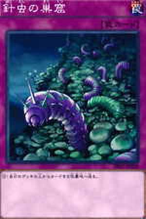 針虫の巣窟 N [SR02-JP038]