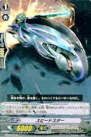 スピードスター C [BT08]