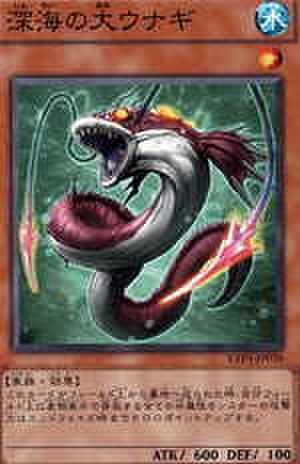 深海の大ウナギ N [EXP1]