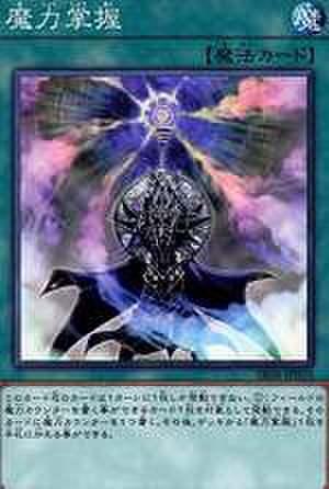魔力掌握 N [SR08-JP025]