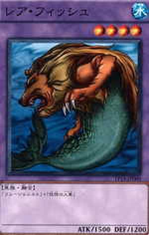 レア・フィッシュ N [TP15-JP009]