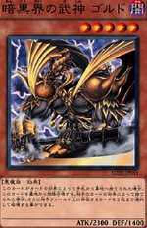 暗黒界の武神 ゴルド N [SD21-JP011]