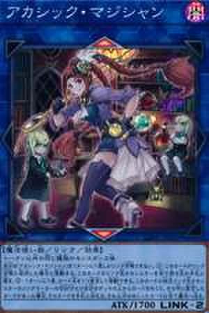 アカシック・マジシャン SCR [CIBR-JP051]