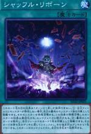 シャッフル・リボーン N [SD32-JP025]