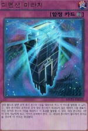 ディメンション・ミラージュ 韓国 UR [MVP1-KR025]