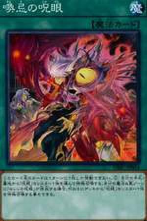 喚忌の呪眼 N [DBIC-JP034]