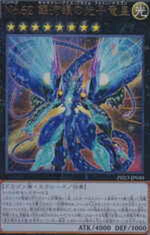 No.62 銀河眼の光子竜皇 UR [PRIO-JP040]