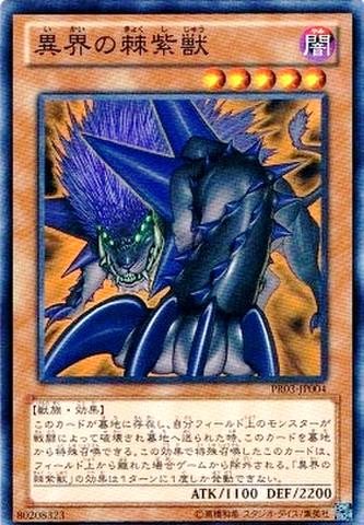 異界の棘紫獣 N [PR03]