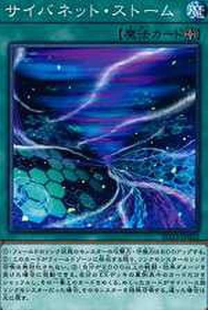 サイバネット・ストーム N [SD33-JP022]