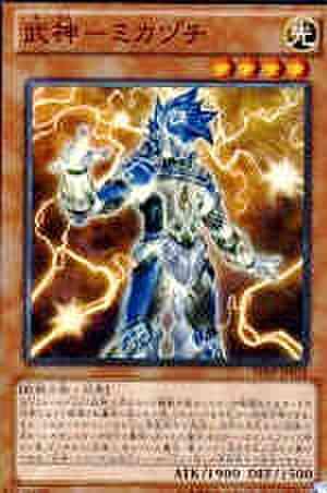 武神-ミカヅチ SR [SHSP]