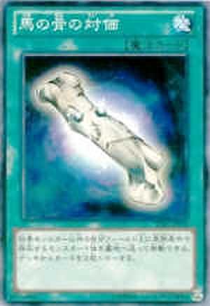 馬の骨の対価  N [SD25]