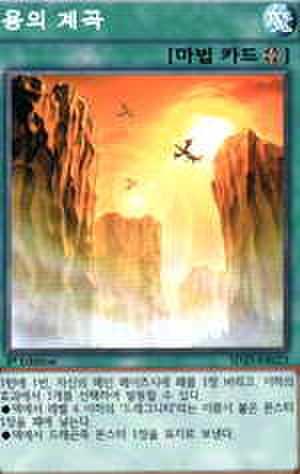 竜の渓谷 韓国 N [SD25-KR]