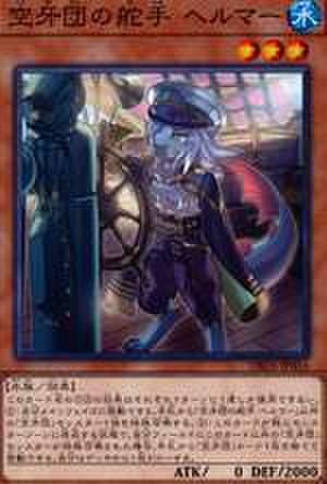 空牙団の舵手 ヘルマー N [DBDS-JP016]