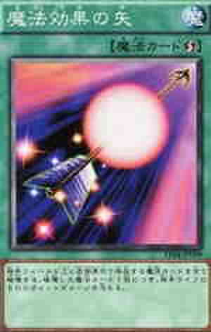 魔法効果の矢 SCR [BE02]